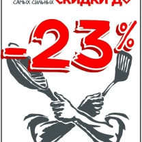Скидка 23% в Kitchen store